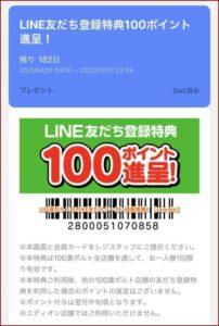 100満ボルトのLINE友だちクーポン掲載情報!【sample】