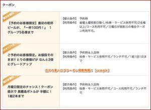 庄やの食べログクーポン掲載情報!【sample】