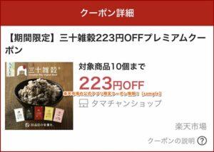 楽天市場の公式アプリ限定クーポン情報!【sample】
