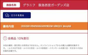 阪急西宮ガーデンズで使えるJAFナビ限定クーポン情報!【sample】