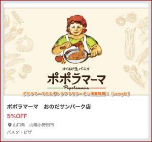 ポポラマーマのエポトクプラザクーポン掲載情報!【sample】