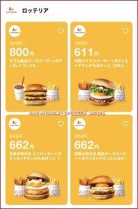 ロッテリアのLINEクーポン配信情報!【sample】