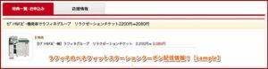 ラフィネのベネフィットステーションクーポン配信情報!【sample】