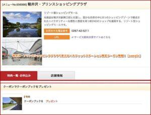軽井沢・プリンスショッピングプラザで使えるベネフィットステーション限定クーポン情報!【sample】