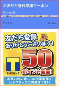 ハッピー・ドラッグで使えるLINE公式アカウント限定クーポン情報!【sample】