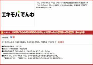 エキサイトモバイルで使えるベネフィットステーション限定クーポン情報!【sample】