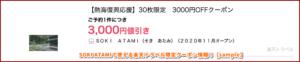 SOKI ATAMIで使える楽天トラベル限定クーポン情報!【sample】