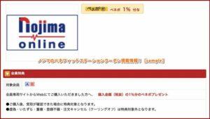 ノジマのベネフィットステーションクーポン掲載情報!【sample】