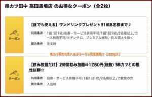 串カツ田中の食べログクーポン配信情報!【sample】