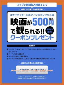 ユナイテッド・シネマのauスマートパス会員クーポン情報!【sample】