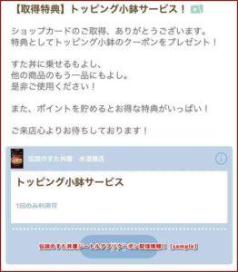 伝説のすた丼屋ジートルアプリクーポン配信情報!【sample】