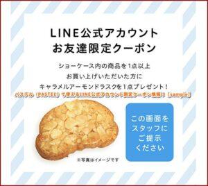 パステル(PASTEL)で使えるLINE公式アカウント限定クーポン情報!【sample】