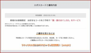 ラフィネのエポトクプラザクーポン配信情報!【sample】
