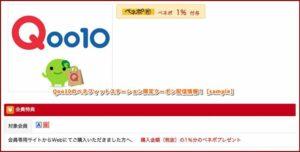 Qoo10のベネフィットステーション限定クーポン配信情報!【sample】