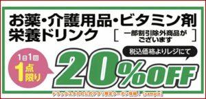 ドラッグユタカの公式アプリ限定クーポン情報!【sample】