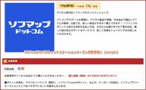 ソフマップのベネフィットステーションクーポン掲載情報!【sample】