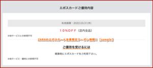 ZARAのエポスカード会員限定クーポン情報!【sample】