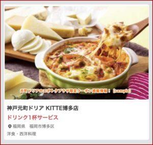 元町ドリアのエポトクプラザ限定クーポン掲載情報!【sample】