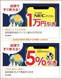 コジマの公式アプリ限定クーポン情報!【sample】