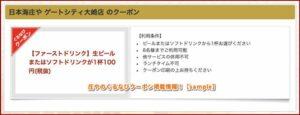 庄やのぐるなびクーポン掲載情報!【sample】