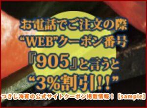 つきじ海賓の公式サイトクーポン掲載情報!【sample】