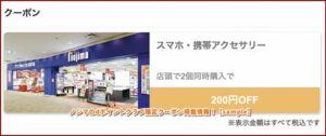 ノジマのdポイントクラブ限定クーポン掲載情報!【sample】