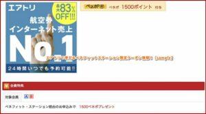 エアトリで使えるベネフィットステーション限定クーポン情報!【sample】