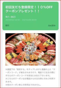 つきじ海賓のLINE友達クーポン配信情報!【sample】