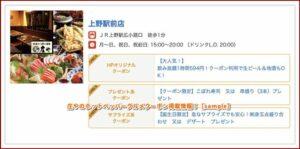 庄やのホットペッパーグルメクーポン掲載情報!【sample】