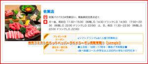 焼肉ウエストのホットペッパーグルメクーポン掲載情報!【sample】