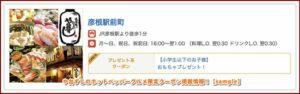 や台ずしのホットペッパーグルメ限定クーポン掲載情報!【sample】