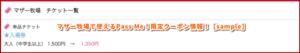 マザー牧場で使えるPass Me!限定クーポン情報!【sample】