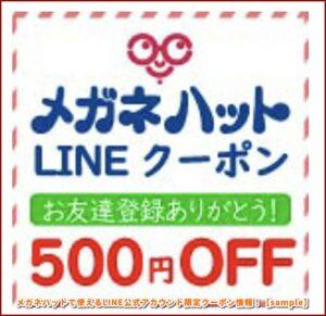 メガネハットで使えるLINE公式アカウント限定クーポン情報!【sample】