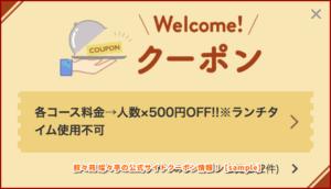 叙々苑 燦々亭の公式サイトクーポン情報!【sample】