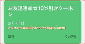 アールベイカーのLINE公式アカウントクーポン情報!【sample】