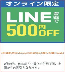 メガネの愛眼で使えるオンラインショップLINE公式アカウント限定クーポン情報!【sample】