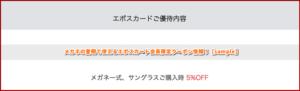 メガネの愛眼で使えるエポスカード会員限定クーポン情報!【sample】