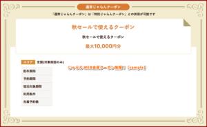 じゃらん WEB会員クーポン情報!【sample】