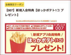 ほっかほっか亭のLINE公式アカウントクーポン配信情報!【sample】