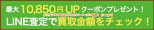 エコリングLINE公式アカウント クーポン情報!【sample】