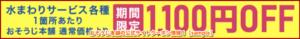 おそうじ本舗の公式サイトクーポン情報!【sample】