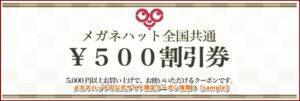メガネハットの公式サイト限定クーポン情報!【sample】