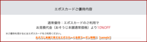 おそうじ本舗で使えるエポスカード会員クーポン情報!【sample】