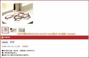 メガネの愛眼で使えるベネフィットステーション限定クーポン情報!【sample】