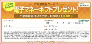ガリバーの公式サイトクーポン情報!【sample】