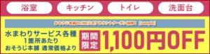 おそうじ本舗のLINE公式アカウントクーポン情報!【sample】