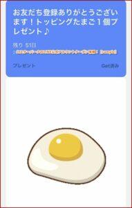 ミスターバークのLINE公式アカウントクーポン情報!【sample】
