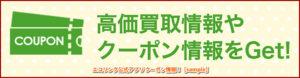 エコリング公式アプリ クーポン情報!【sample】