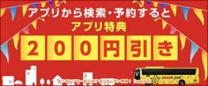 オリオンツアーの公式アプリクーポン情報!【sample】