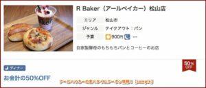 アールベイカーの食べタイムクーポン情報!【sample】